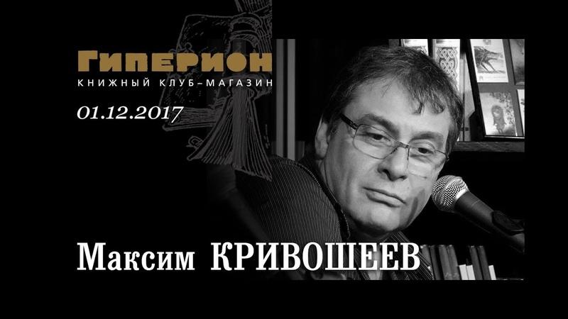 Максим Кривошеев. Гиперион, 01.12.17