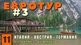 Евротур #3. Спускаемся с гор. Озеро Брайес в Доломитах. Цугшпитце видимость ноль. Едем в Мюнхен.