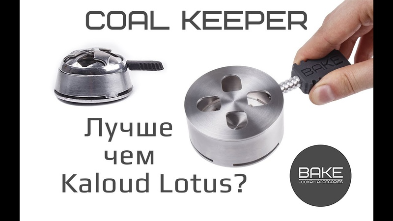 Новая замена Kaloud Lotus. Coal Keeper от Bake Hookah.