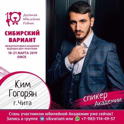 Ким Гогорян