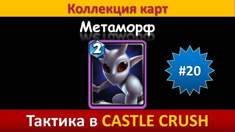 Тактика в Castle Crush ● Метаморф ● Коллекция карт ● Выпуск 20