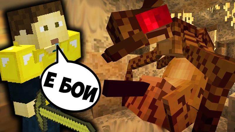 ГНЕЗДО ОГРОМНЫХ МУРАВЬЕВ - Укротители Драконов в Minecraft 5