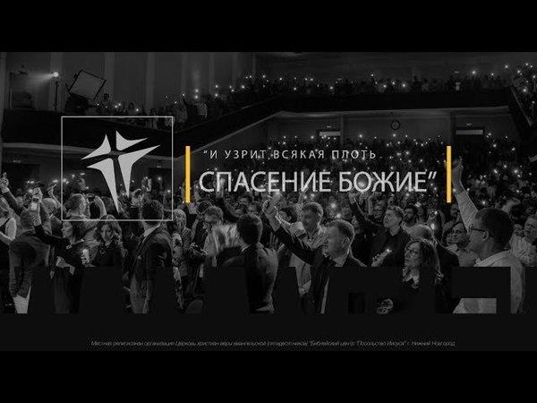 Сергей Лавренов - И узрит всякая плоть спасение Божие