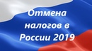 ОТМЕНА НАЛОГОВ В РОССИИ 2019! УЗНАЙ, ОСВОБОДИШЬСЯ ЛИ ТЫ ОТ