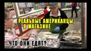 Американцы пробуют РУССКУЮ еду КОЛБАСУ! Видео как выглядят американцы в магазине - Жизнь в США