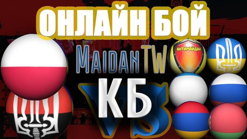Maidan TW Онлайн КБ Польша Евромайдан ПРОТИВ Антимайдан Украина Крым РФ Армения Беларусь