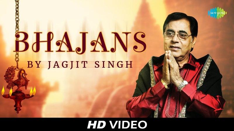 Most Popular Bhajans by Jagjit Singh मोस्ट पॉपुलर भजन्स बी जगजीत सिंह Video Jukebox