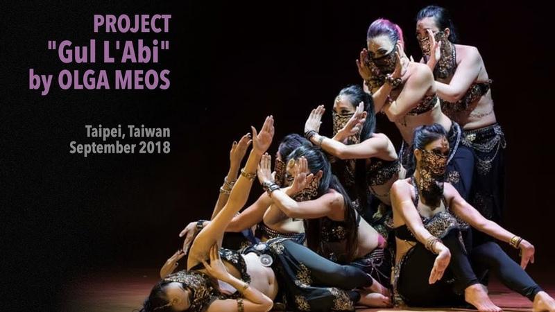 OLGA MEOS / Taiwan Project Gul L'Abi