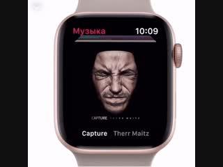 Apple watch capture