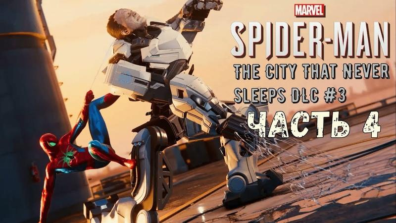 Marvel's Spider Man - ФИНАЛЬНЫЙ БОЙ* The City That Never Sleeps DLC 3
