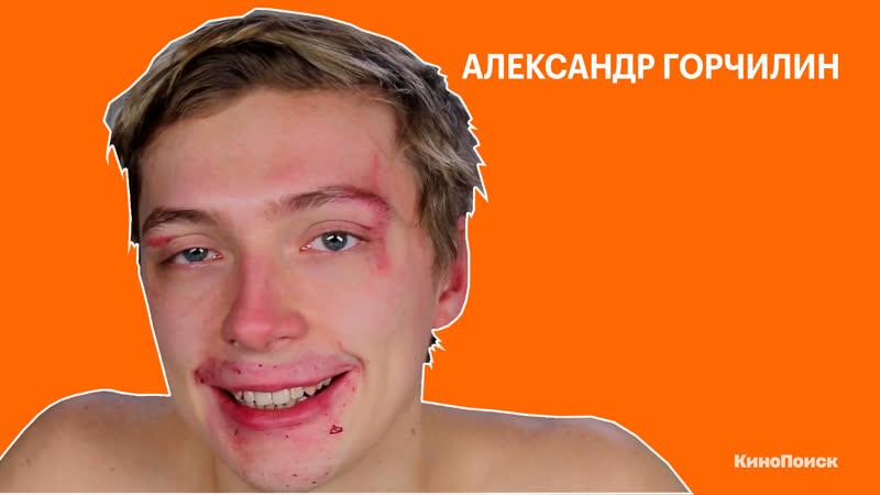 Пинокробы Александр Горчилин