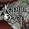 КОРНИ ОЗЁР фолк-рок ♪ Подольск ♪ 6 апреля