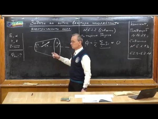 Урок 225. Задачи на поток вектора напряженности электрического поля