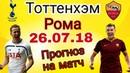 Рома - Тотенхэм Хотспур / Международный Кубок Чемпионов/ Взгляд Болельщика Когалым