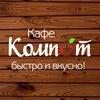 «Компот» кафе домашней кухни | Калуга