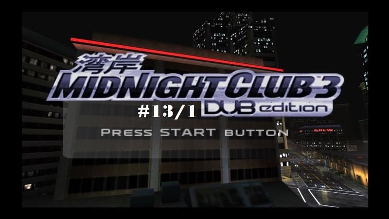 Прохождение Midnight Club 3 DUB Edition (PSP) 13/1 Гонки на джипах, стайлинг, и ловля багов