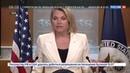 Новости на Россия 24 • Представитель Госдепа сообщила о дальнейших контактах США и России