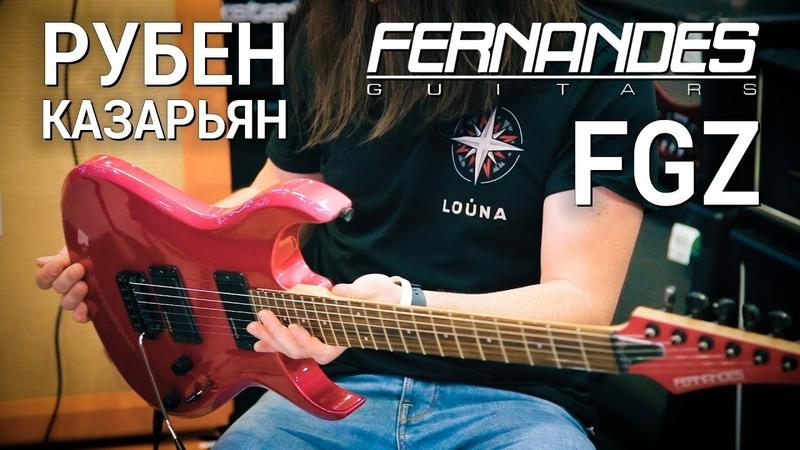 Рубен Казарьян (LOUNA) Fernandes FGZ