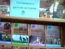 Видео рубрика Библиотекарь советует прочитать Серия ОТКРЫВАЕМ ИСТОРИЮ