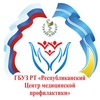 """ГБУЗ РТ """"Республиканский Центр медпрофилактики"""""""