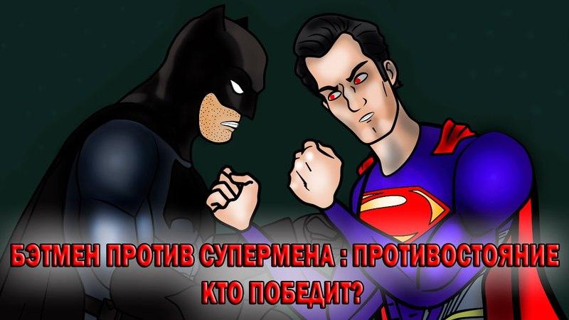 Бэтмен против Супермена (BATMAN V SUPERMAN) - ПРОТИВОСТОЯНИЕ