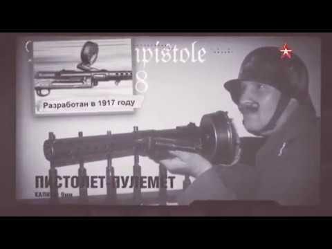 Пистолеты пулеметы СССР и 3 рейха .Сравнение боевых качеств и история создания и применения .