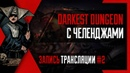 PHombie против Darkest Dungeon с Челенджами! Запись 2!