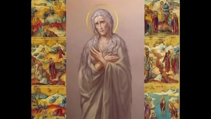 Образ покаяния. Преподобная Мария Египетская