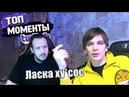 Топ Моменты с Twitch | Конфликт Славы КПСС и Ласки | Затролили Нубика в Майнкрафте