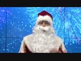 Дед Мороз Николай Коляда