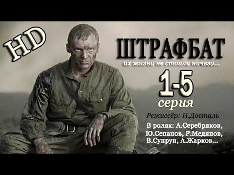ᴴᴰ Штрафбат 1 2 3 4 5 серия Военная драма Боевик