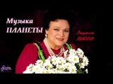 Музыка Планеты № 95 - Людмила Георгиевна Зыкина