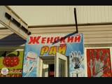 """Магазин посуды - """"Женский Рай"""" на Центральном рынке в Карабалыке"""