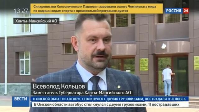 Новости на Россия 24 • Молодежи Ханты-Мансийского автономного округа выдут по 5 тысяч рублей