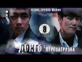 Mania 8/20 720 Докго: перезагрузка / Dokgo Rewind