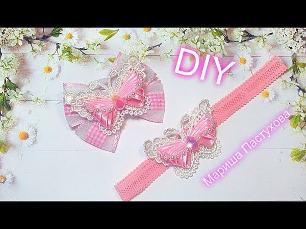 Diy Бабочка канзаши 3D\ butterfly 3D hair jewelry butterfly out of ribbon and beads