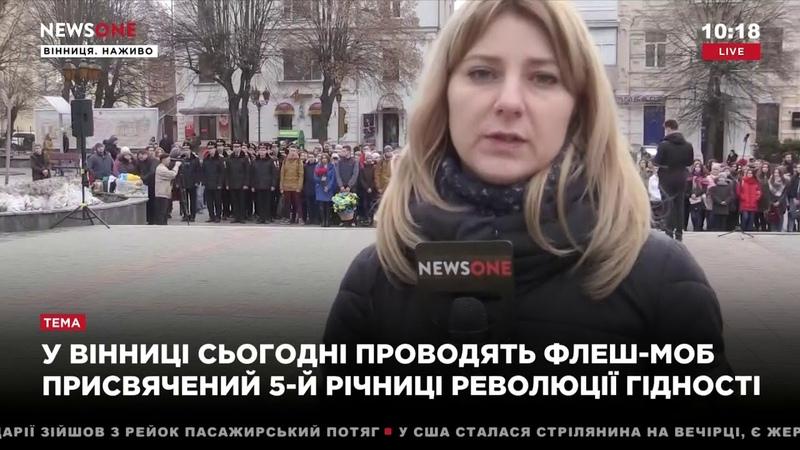 В Виннице проводят флеш-моб, посвященный пятой годовщине Революции Достоинства 18.02.19