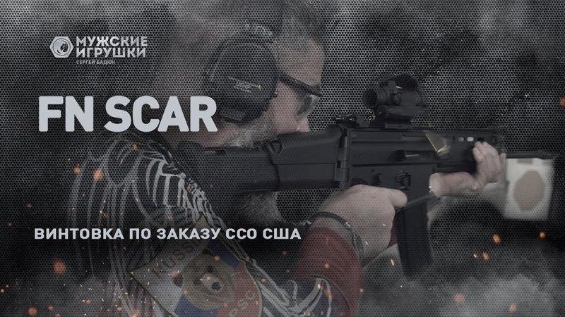 FN SCAR так ли хороша винтовка созданная для сил специальных операций США