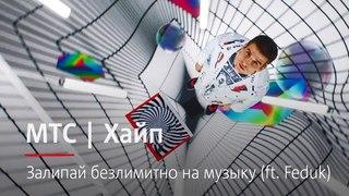 МТС | Хайп | Залипай на музыку (ft. Feduk)