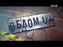 Облом UA Сезон - 1 Выпуск - 19