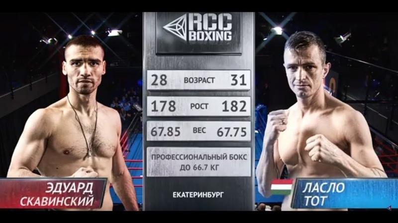 Эдуард Скавинский, Россия vs Ласло Тот, Венгрия | 23.03.2019 | RCC Boxing Promotions | FULL HD