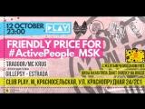 #activepeople_msk + #shitPalace + #kazantip 12.10.18