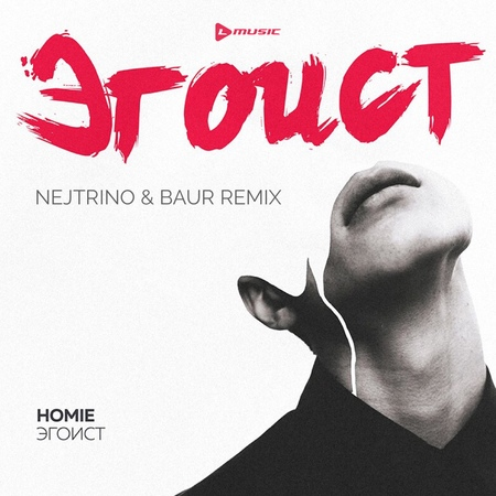 HOMIE - Эгоист (Nejtrino Baur Remix)