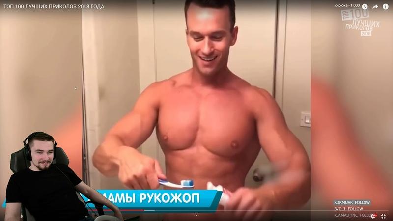 Реакция Диктора на: ТОП 100 ЛУЧШИХ ПРИКОЛОВ 2018 ГОДА