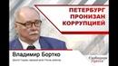 ВладимирБортко Петербург пронизан коррупцией