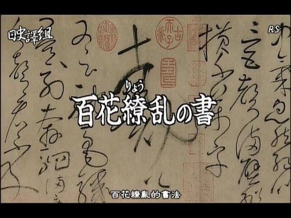 故宮的至寶 GUGONG TREASURES 10/26 百花繚亂的書法