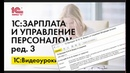 Как зарегистрировать больничный во время отпуска в 1СЗУП ред. 3