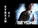 Прохождение Beyond Two Souls 1 PS4 - Тяжело быть другим