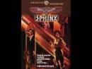 Сфинкс / Sphinx, 1981 Михалёв,1080