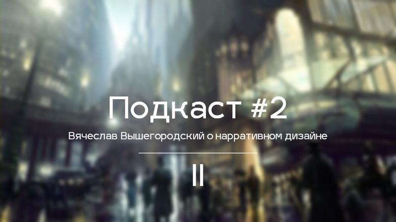 Вячеслав Вышегородский о нарративном дизайне, деньгах и эффекте обманутого ожидания.